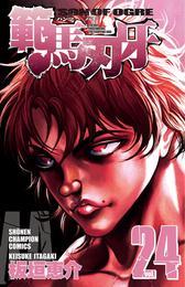範馬刃牙(24) 漫画
