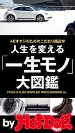 バイホットドッグプレス 人生を変える「一生モノ」大図鑑 2015年 4/17号 漫画
