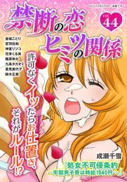 禁断の恋 ヒミツの関係 vol.44 漫画