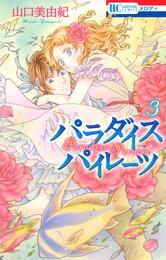 パラダイス パイレーツ 3巻 漫画