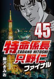 特命係長只野仁ファイナル 45 漫画