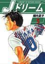 Jドリーム 5巻 漫画