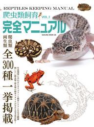 爬虫類飼育完全マニュアル vol.1 漫画