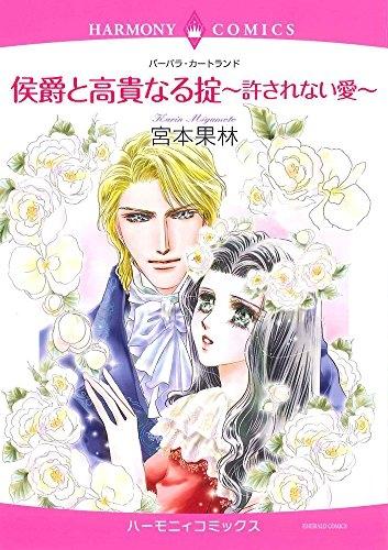 侯爵と高貴なる掟〜許されない愛〜 漫画