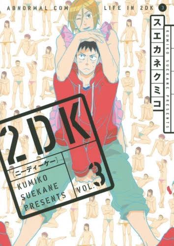 2DK (1-3巻 最新刊)