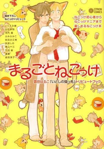 まるごとねこっけ 〜雲田はるこ「いとしの猫っ毛」トリビュート 漫画