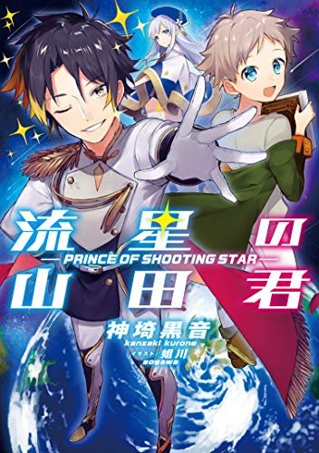 【ライトノベル】流星の山田君 -PRINCE OF SHOOTING STAR- (全1冊)