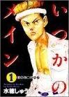 いつかのメイン (1-8巻 全巻) 漫画