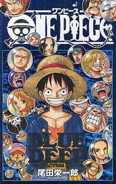 ONE PIECE ワンピースキャラクターブック (全5冊) 漫画
