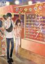 初恋ゴシップ【単行本版】 2 冊セット最新刊まで 漫画