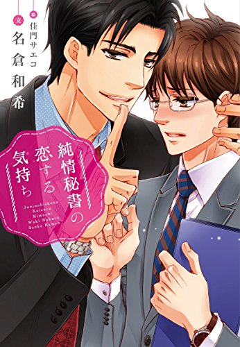 【ライトノベル】純情秘書の恋する気持ち 漫画
