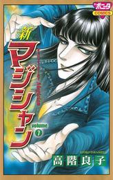 新マジシャン volume7 漫画