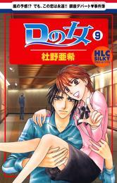 Dの女~銀座のデパートでヒミツの恋~ 9巻 漫画