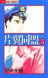 片翼同盟(5) 漫画