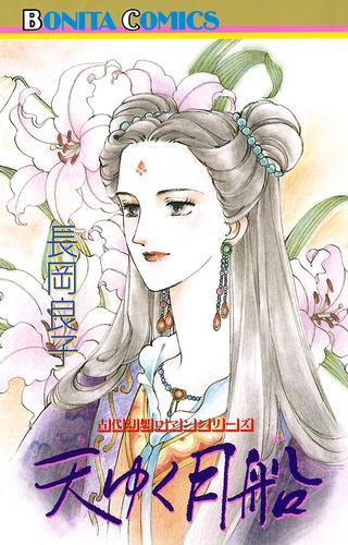 """""""古代幻想ロマン""""シリーズ 11 天ゆく月船(そらゆくふね) 漫画"""