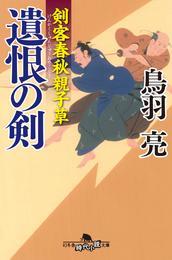 剣客春秋親子草 遺恨の剣 漫画