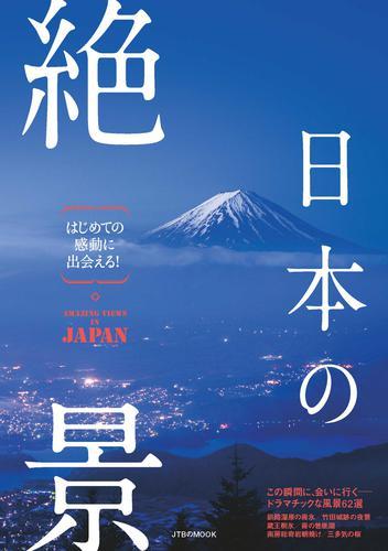 はじめての感動に出会える! 日本の絶景 漫画