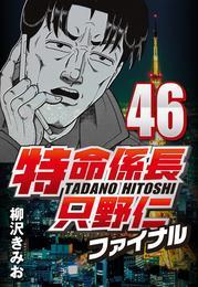 特命係長只野仁ファイナル 46 漫画
