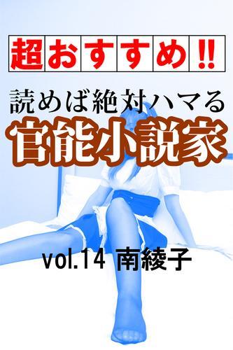 【超おすすめ!!】読めば絶対ハマる官能小説家vol.14南綾子 漫画