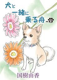 犬と一緒に乗る舟 第2話 漫画