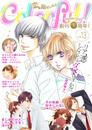 Colorful! vol.13 漫画
