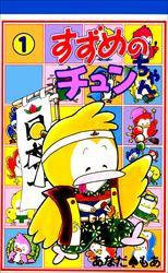 すずめのチュンちゃん 1巻 漫画