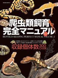爬虫類飼育完全マニュアル vol.2 漫画