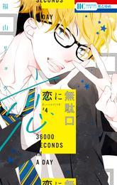 恋に無駄口 4 冊セット 最新刊まで