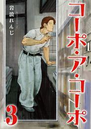 コーポ・ア・コーポ 3 冊セット 最新刊まで