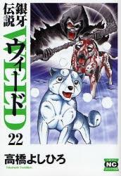 銀牙伝説ウィード [文庫版] (1-22巻 全巻) 漫画