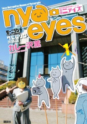 ニァイズ 東京都写真美術館ニュース別冊〜『クレムリン』出張版 漫画