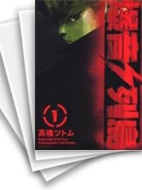 【中古】爆音列島 (1-18巻) 漫画