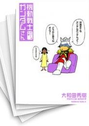 【中古】機動戦士ガンダムさん (1-15巻) 漫画
