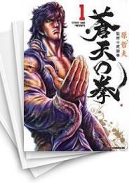 【中古】蒼天の拳[新装版]  (1-14巻) 漫画