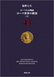 【歴史小説】ローマ人の物語 文庫版 (全43冊)