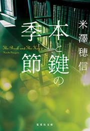 【ライトノベル】本と鍵の季節 (全1冊)
