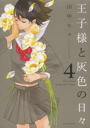 王子様と灰色の日々 (1-4巻 全巻) 漫画