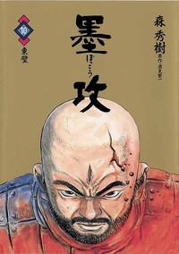 墨攻 (1-11巻 全巻) 漫画