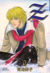 Z (ツエット) (1-2巻 全巻) 漫画