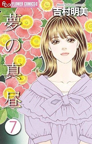夢の真昼 (1-7巻 全巻) 漫画