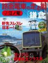 路面電車の走る街 12 冊セット最新刊まで