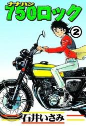 750ロック 2 冊セット全巻 漫画