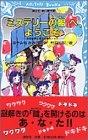 【児童書】『ミステリーの館』へ、ようこそ 名探偵夢水清志郎事件ノート