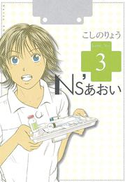 Ns'あおい(3) 漫画