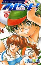 フルセット! VOLUME.5 漫画