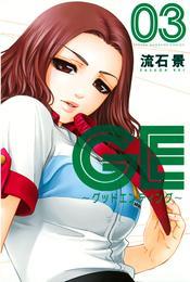 GE~グッドエンディング~(3) 漫画