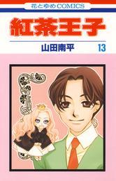 紅茶王子 13巻 漫画