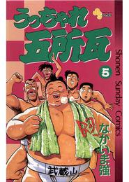 うっちゃれ五所瓦(5) 漫画