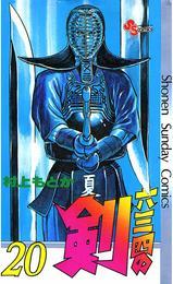 六三四の剣(20) 漫画