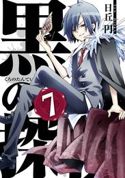 黒の探偵 7巻 漫画